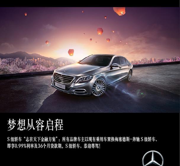 现在到店购梅赛德斯-奔驰s级轿车,超值金融购车方案首付20%起,0