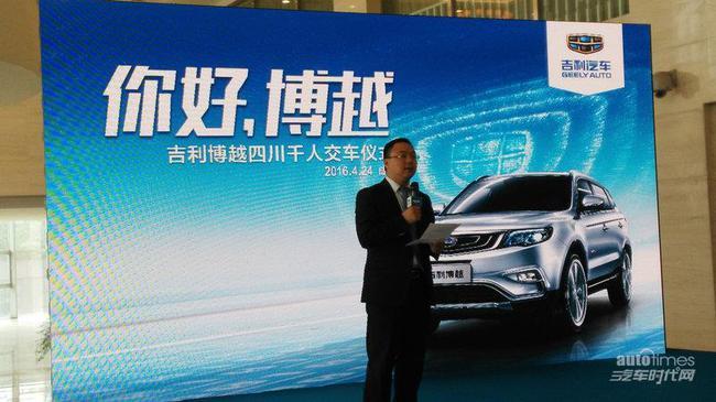 吉利汽车销售公司促进部促进总监王博先生致辞