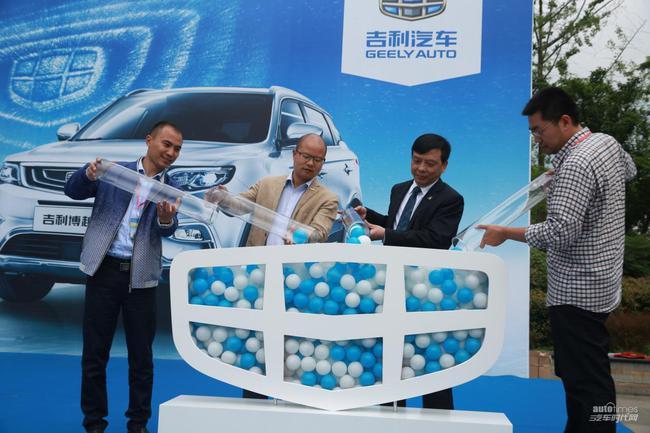 车主代表和领导将海洋球导入吉利LOGO装置中
