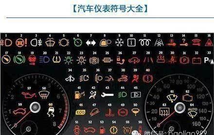 汽车仪表盘指示灯符号大全解释说明【汽车时代网】