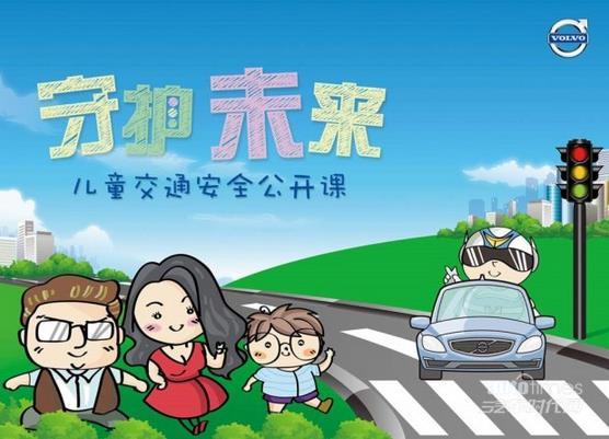 儿童交通安全暨汽车英文课开学啦!