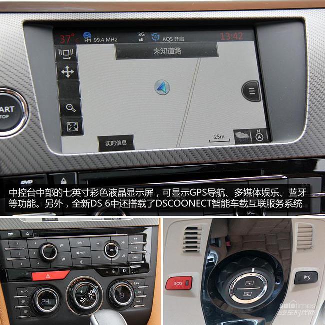 试驾全新DS 6 1.8T