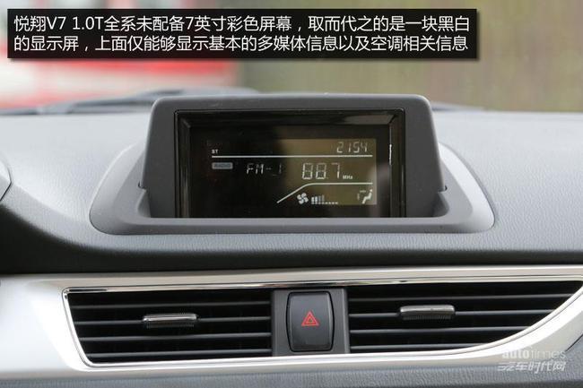 试驾长安悦翔V7 1.0T