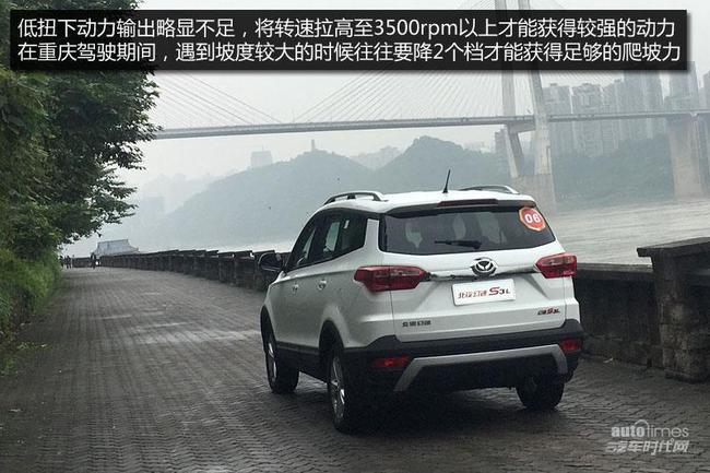 7万元超实用SUV 试驾北汽幻速S3L