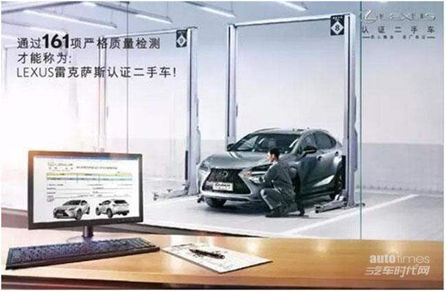 成都辰宇雷克萨斯7周年庆认证二手车