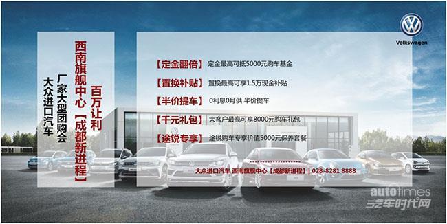 成都新进程进口大众厂家大型团购会活动