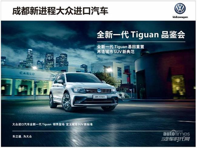 成都新进程大众全新一代Tiguan新车品鉴会