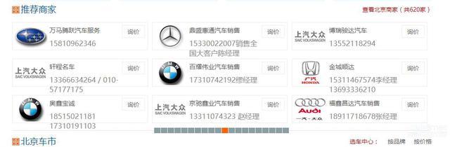 北京平行进口车销售攻略——访北京平行进口车行