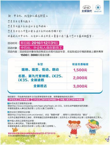 成都明嘉现代年终冲量全系钜惠GO购购