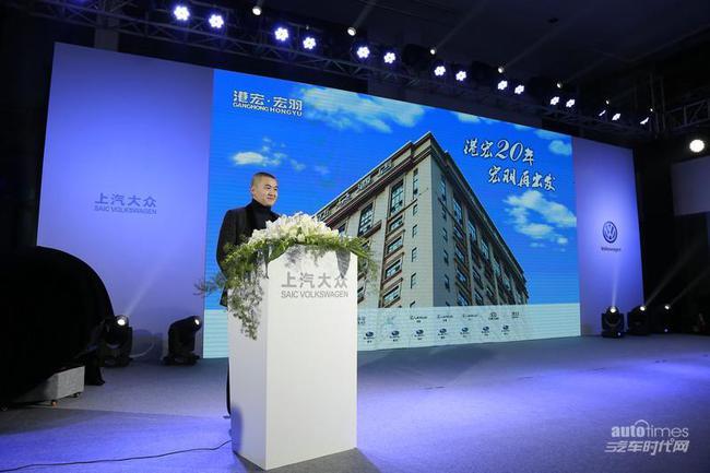 港宏集团•宏羽汽车总裁吕维凯先生致辞