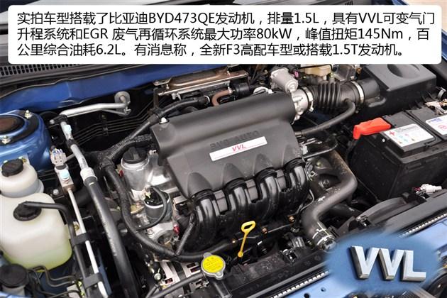全新比亚迪f3动力系统对比        发动机        1.图片