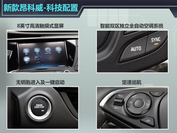 在科技配置上,昂科威20T 四驱精英型并没有任何新增项,依旧保持老款配置。大灯伴你回家功能、间歇式无骨雨刷、无钥匙进入及一键启动、四门电动车窗、蓝牙免提电话等都是日常使用频率较高、极为实用的功能。智能双区独立全自动空调、AVL随速音量调节、高保真车载音响系统即保证了舒适度又提供了便利性。