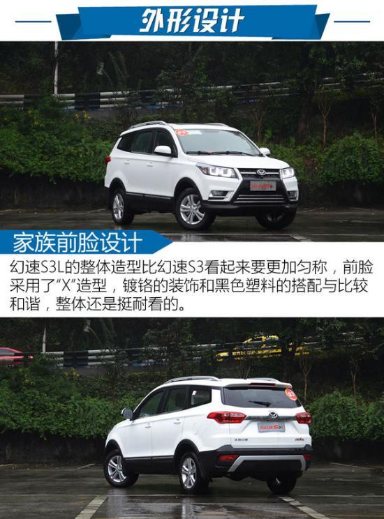 7万块钱的7座SUV 北汽幻速S3L怎么样?-图3