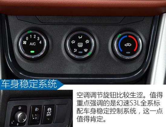 7万块钱的7座SUV 北汽幻速S3L怎么样?-图4