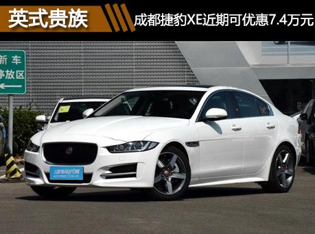成都捷豹XE近期优惠7.4万元 有现车销售