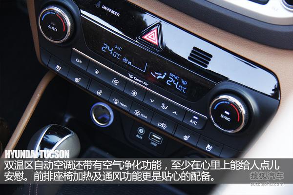 2017款北京现代全新途胜1.6T智能型全景天窗版最低价高清图片