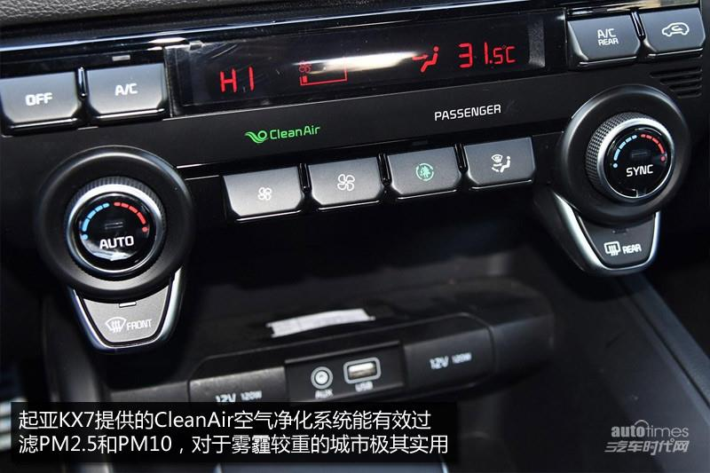 中高级SUV新选择 试驾东风悦达起亚KX7