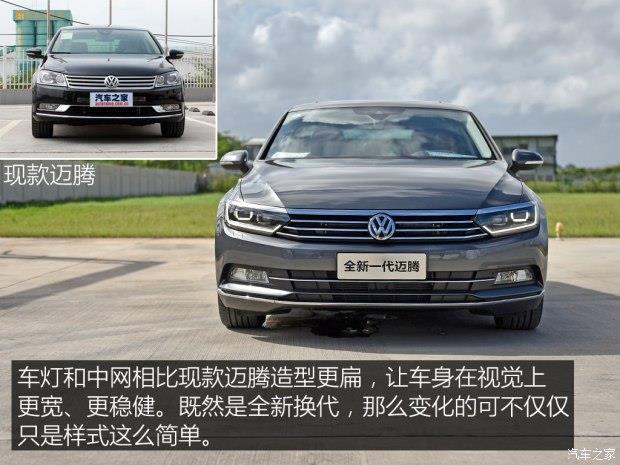 2017款大众迈腾最新报价现车最低价限时促高清图片