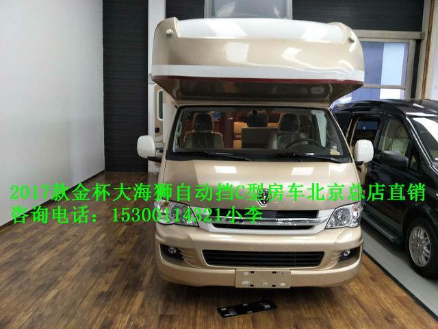 华晨金杯海狮新款C型房车新春三月特价高清图片