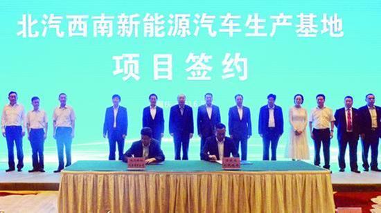 北汽集团建重庆新能源基地 年产能30万辆