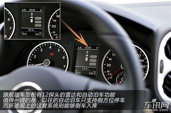 配置方面新途观的表现也令人满意,esp,电子手刹,autohold等功能都