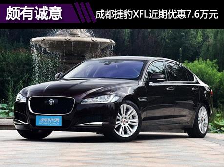 成都捷豹XFL近期优惠7.6万元 欢迎品鉴