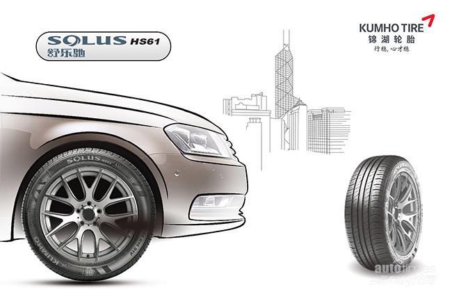 锦湖轮胎深受国内汽车厂商和车主的信赖