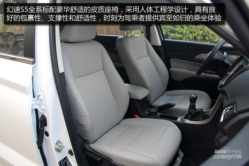 7万级SUV实用标杆 试驾北汽幻速S5