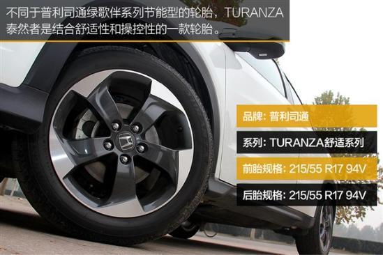 本田缤智17款最新报价最高优惠多少钱最低价格