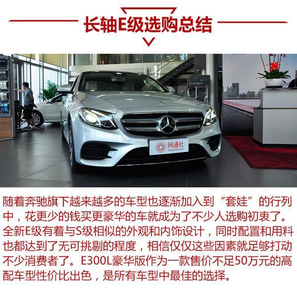 2017北京奔驰E300L E200L 4S店销全国