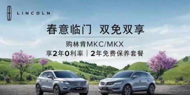 至4月30日购进口豪华SUV林肯MKC、MKX尊享2年0利率.-4月15日高清图片