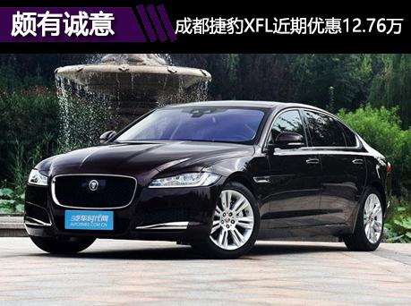 成都捷豹XFL近期优惠12.76万 现车充足