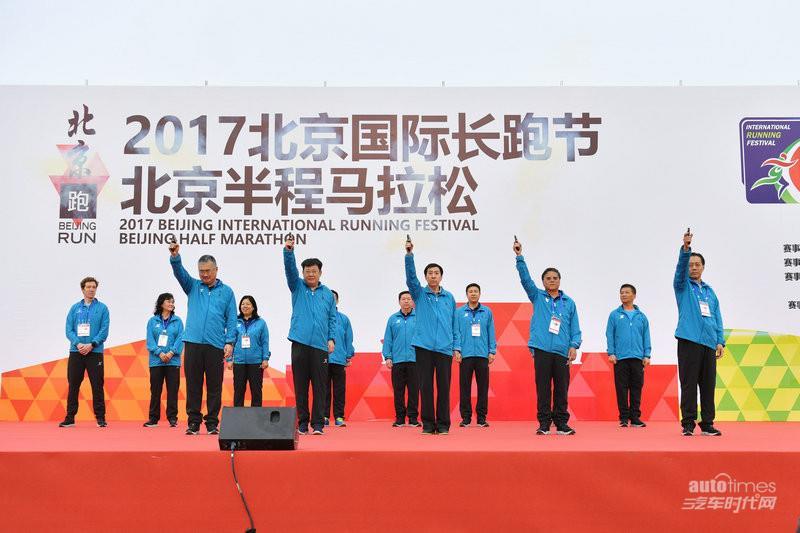 英菲尼迪倾情助力2017北京国际长跑节暨北京半程马拉松