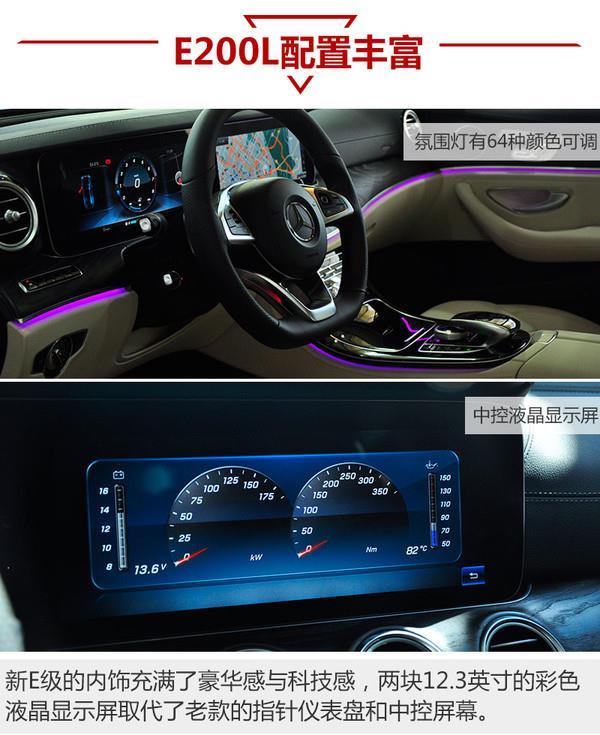 2017款奔驰E300L 奔驰E200L 豪品奔驰促销全国