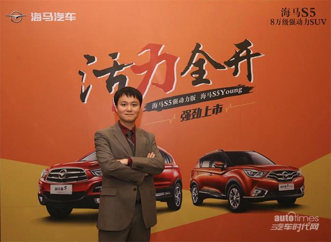 专访海马汽车范浚 持续聚焦产品力带动粉丝经济势能爆发