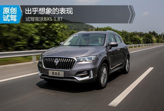 宝沃BX5新款上市折上折 5.1最新报价及图片【汽车时代网】