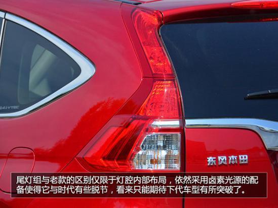 本田CRV最新优惠报价CRV最新降价信息图片 36617 549x412