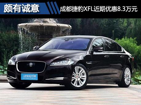 成都捷豹XFL近期优惠8.3万元 现车销售