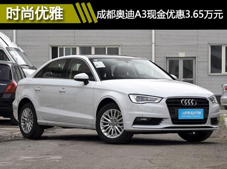 成都奥迪A3现金优惠3.65万元 现车销售