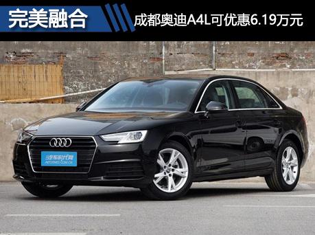 成都奥迪A4L优惠6.19万元 欢迎到店品鉴
