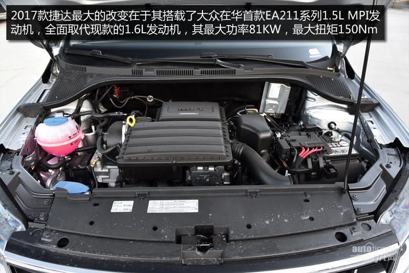 给生活加点料 试驾捷达1.5L自动豪华型
