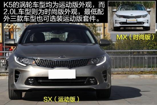 全新2017款起亚k5裸车价格 现金优惠