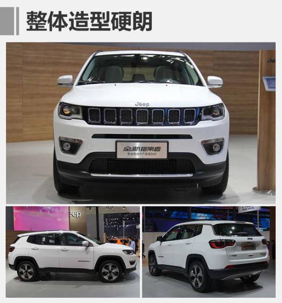 Jeep指南者2017款国产报价图片 优惠多少钱