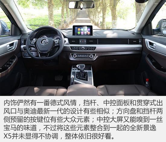 东风景逸x5暑期最新报价 全系底价来袭