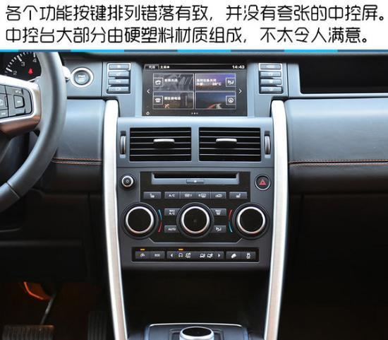路虎发现神行SUV多少钱 北京路虎发现神行价格高清图片
