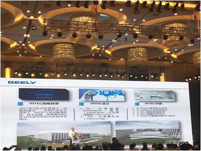 吉利汽车助力2017中国汽车认证认可国际论坛
