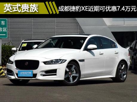 成都捷豹XE近期可优惠7.4万元 欢迎品鉴