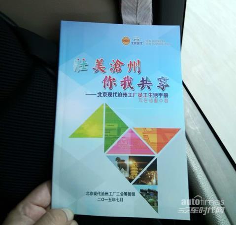 首都国企开放日 探寻北京现代沧州工厂
