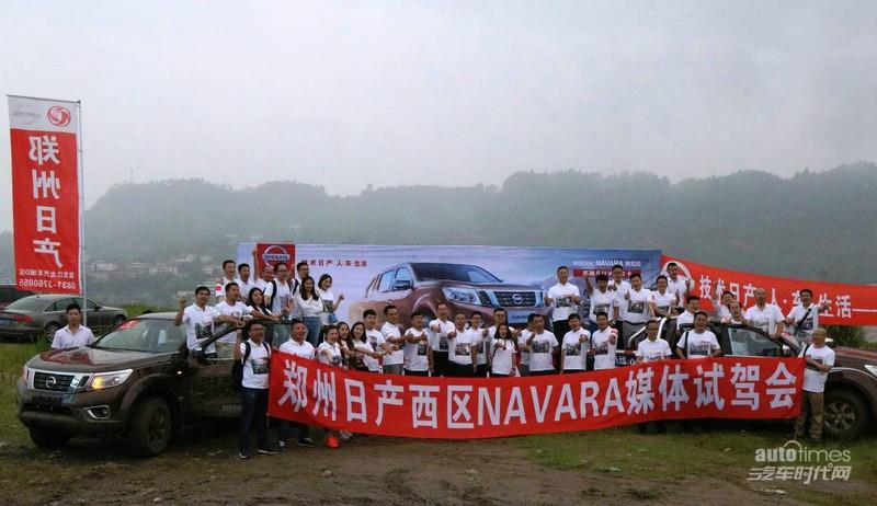 郑州日产西区 NAVARA纳瓦拉媒体试驾品鉴会举行