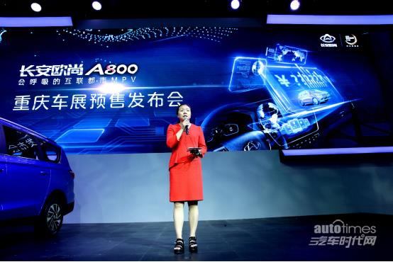 预售6.99万元-11.99万元 长安欧尚A800家用MPV品质之选